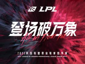 【蜗牛电竞】英雄,江城见!2021年LPL春季赛总决赛落地武汉