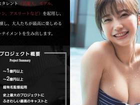 """【蜗牛扑克】SOD史上最大规模制作!酬劳一亿邀""""超大咖女偶像""""下海!"""