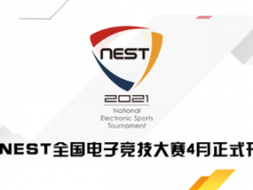 【蜗牛电竞】2021NEST全国电子竞技大赛4月正式开启!