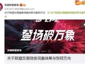 【蜗牛电竞】《英雄联盟》官方发布反假赌赛调查结果与整顿方向