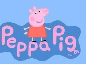 【蜗牛扑克】为什么小猪佩奇是主角?