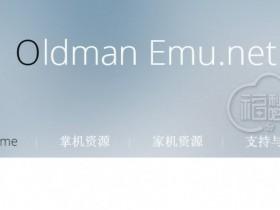 【蜗牛扑克】特别推荐:模拟器ROM下载网站oldmanemu.net