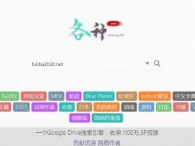 【蜗牛扑克】谷歌网盘搜索助手,资源多,无需富强直接下载
