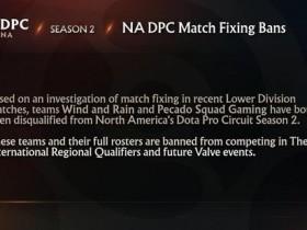 【蜗牛电竞】两支北美DPC队伍因假赛被取消所有资格