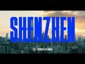 【蜗牛电竞】2021英雄联盟全球总决赛冠亚军决赛将于11月6日落地深圳大运中心!