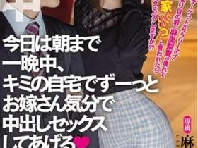 【蜗牛扑克】麻里梨夏(Mari-Rika)作品HMN-002介绍及封面预览