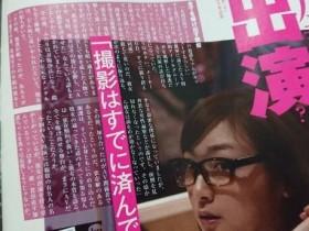 【蜗牛扑克】八卦杂志惊爆!SOD那个片酬一亿円的Super Star是加护亚依(Kago Ai)!