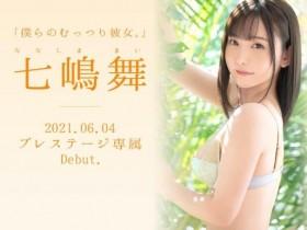 【蜗牛扑克】七嶋舞(Nanashima-Mai)出道作品BGN-064介绍接封面预览