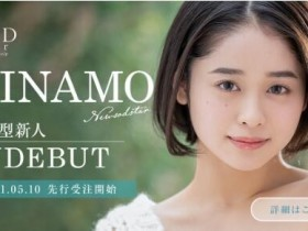 【蜗牛扑克】MINAMO线上记者会、百年一人的她个人资料全被曝光了!