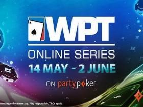 【蜗牛扑克】WPT非现场系列赛于5月14日正式开启