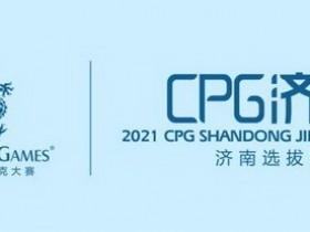 【蜗牛扑克】2021CPG®济南选拔赛-详细赛程赛制发布