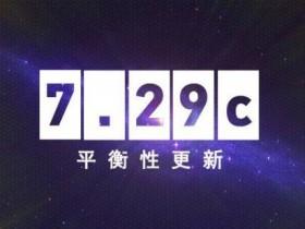 【蜗牛电竞】DOTA2更新:7.29c平衡性调整 兽王被削弱