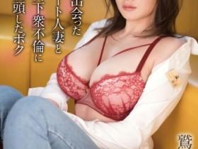 【蜗牛扑克】鹫尾芽衣(鹫尾めい,Washio-Mei)一周年纪念作品SSIS-094介绍及封面预览