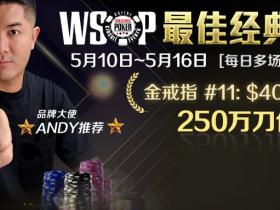 【蜗牛扑克】WSOP BIG25破6万人刷新历史纪录,超高EV值巨像赛保底250W刀火热开打!