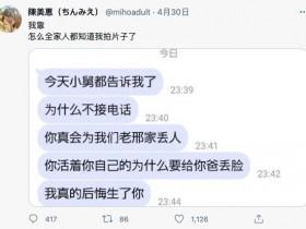 【蜗牛扑克】陈美恵拍AV曝光!妈妈后悔生下她!