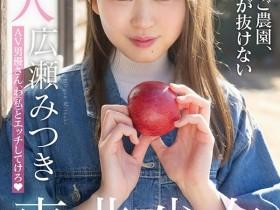 【蜗牛扑克】史上最清纯村姑!连小菊花都粉红的!広瀬みつき要当你的小苹果!