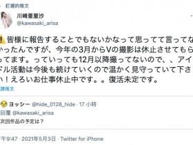 【蜗牛扑克】去年12月后再也没拍片⋯川崎亜里沙决定专心当偶像!