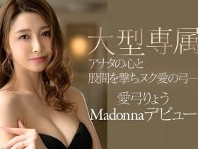 """【蜗牛扑克】老朋友回来了!Madonna的大型专属""""爱弓りょう""""就是⋯"""