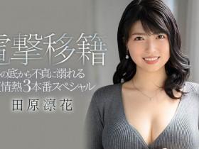 【蜗牛扑克】连续电击超酥麻!天然G奶微笑女神换东家!