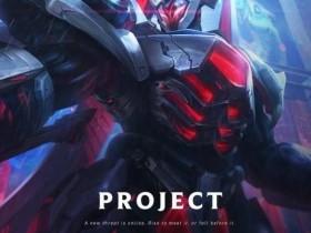 【蜗牛电竞】《英雄联盟》源计划2021皮肤预告:挥舞战锤的巨大红色机甲
