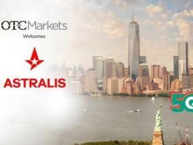 【蜗牛电竞】Astralis登陆美国股市,成为第一家进入美国股市的丹麦公司