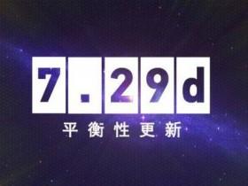 【蜗牛电竞】DOTA2 5月25日更新:7.29d版本游戏平衡性更新