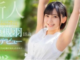 【蜗牛扑克】合原槻羽(Aihara-Kiu)出道作品DVDMS-677介绍及封面照预览