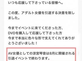 【蜗牛扑克】9年暗黑生涯画句点凉宫琴音宣布引退!