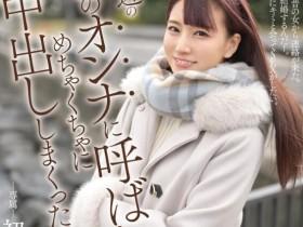 【蜗牛扑克】初川南(初川みなみ,Hatsukawa-Minami)作品MIDE-931介绍及封面预览