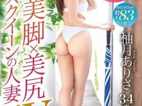 【蜗牛扑克】柚月亚里沙(柚月ありさ,Yuzuki-Arisa)出道作品DTT-080介绍及封面预览