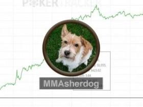 【蜗牛扑克】世界排名前10的线上常规桌玩家:MMAsherdog
