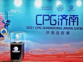 【蜗牛扑克】2021CPG济南站 |主赛B组现场火爆 何鸣领跑全场!