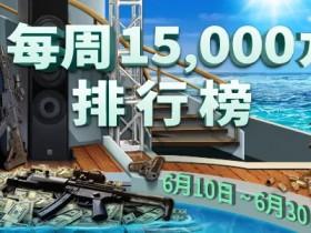 【蜗牛扑克】全民「大逃杀」百人空降玩法正式启动 15,000刀排行榜奖励上线 谁会是最后生存者?