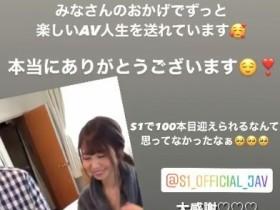 【蜗牛扑克】S1史上第一人!梦乃あいか在拍第100支作品了!