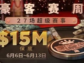 【蜗牛扑克】超过 15,000,000 保底奖励每周豪客赛