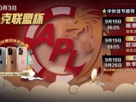 【蜗牛扑克】中秋佳节含金量最高赛事~APL亚洲扑克联盟杯开始报名!泡沫保护豪送百台iPhone13