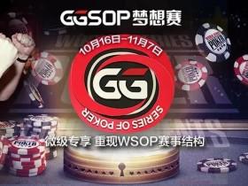 【蜗牛扑克】休闲娱乐玩家的天堂,梦想赛风暴来袭!微型WSOP让您实践梦想