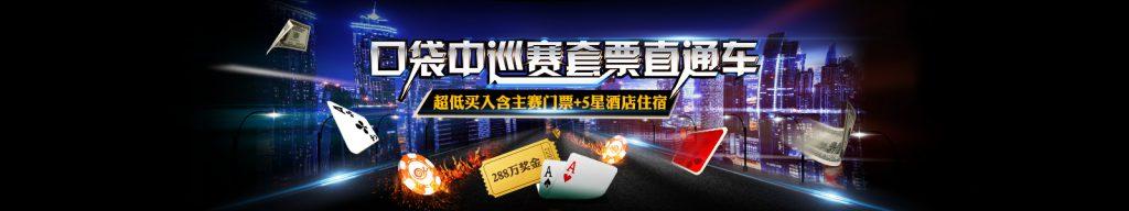 蜗牛扑克中巡赛套票直通车赛程详情