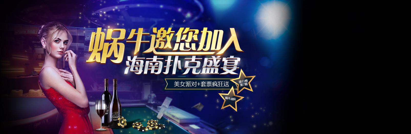 恭喜蜗牛扑克中国玩家喜中头奖上万美金!转发内容送CPG门票~
