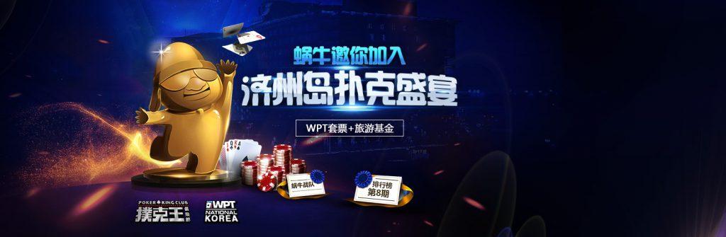 蜗牛扑克邀你加入济州岛扑克盛宴送WPT套票加旅游基金