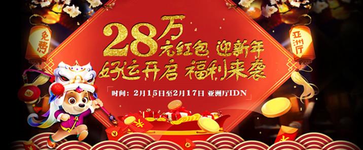 蜗牛扑克28万元红包迎新年福利来袭