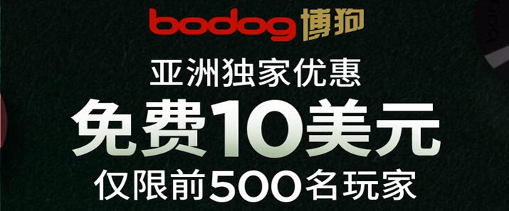 Bodog博狗扑克玩家独家优惠注册就送10美元