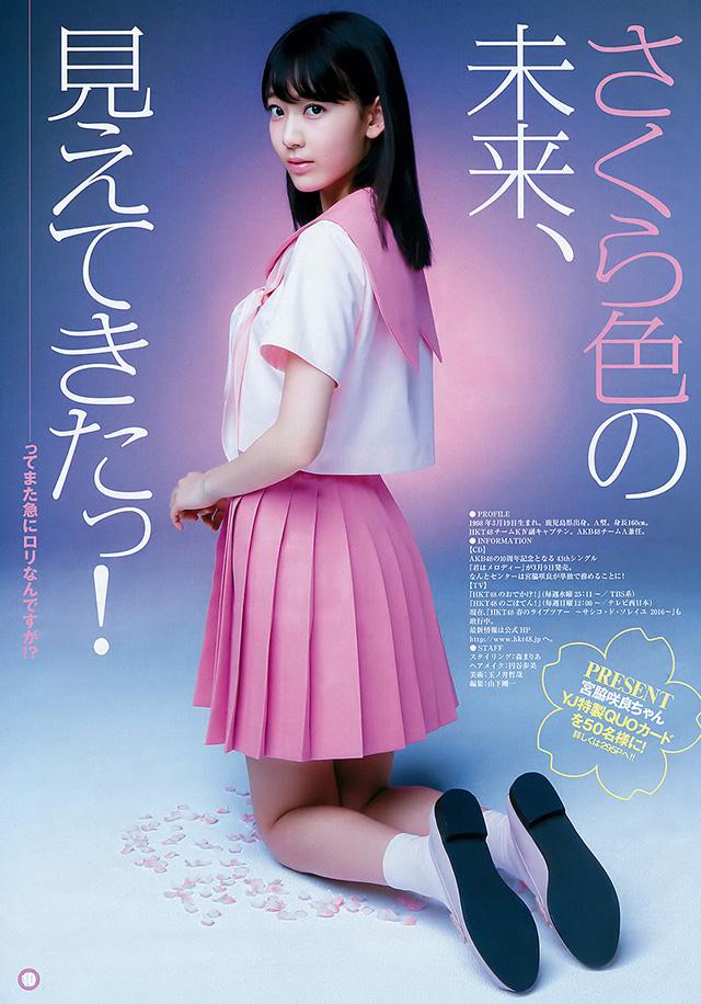 【蜗牛扑克】AKB48次世代皇牌宫脇咲良 18岁前无敌青春性感