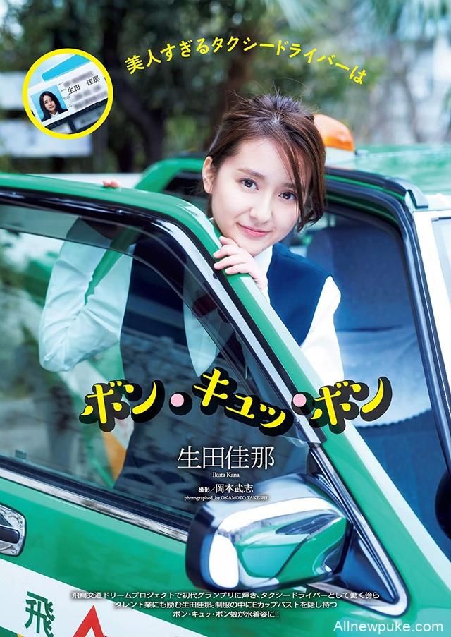 【蜗牛扑克】美人出租车司机 生田佳那大红周刊写真连发