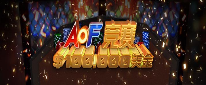 蜗牛扑克4月优惠之0,000 美金AOF竞赛