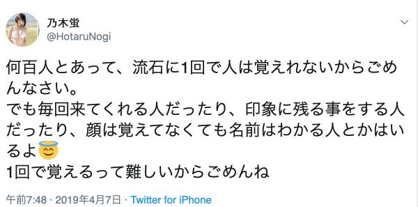 【蜗牛扑克】乃木蛍记不住粉丝名字被骂 想不起名字向粉丝道歉