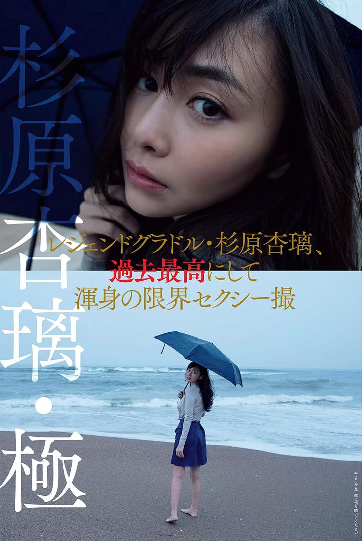 【蜗牛扑克】杉原杏璃到台湾宣传前以半裸G奶为自传电影全力出击