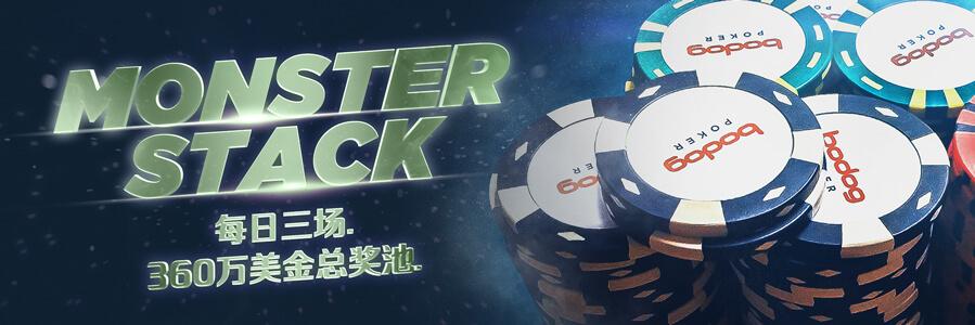 博狗扑克怪兽筹码锦标赛:360万美金总奖池