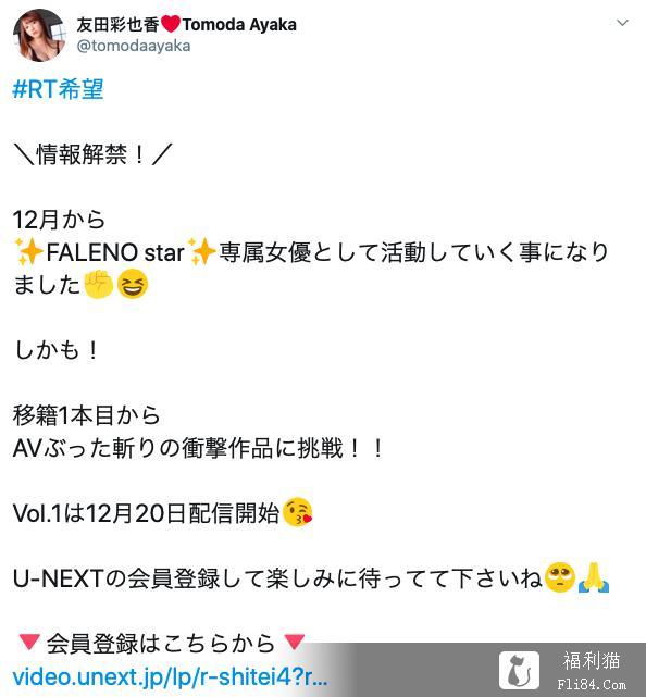 【蜗牛扑克】FLNS-015:友田彩也香12月新作大战暗黑王家卫?