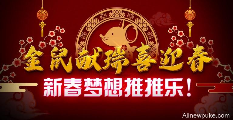 蜗牛扑克金鼠献瑞喜迎春,新春梦想推推乐!